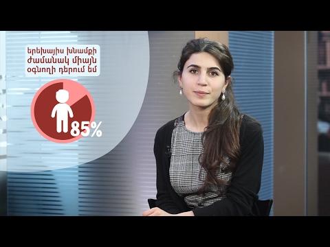 Սիվիլնեթի տեսանյութը ՄԱԲՀ «Տղամարդիկ և գենդերային հավասարությունը Հայաստանում» զեկույցի վերաբերյալ