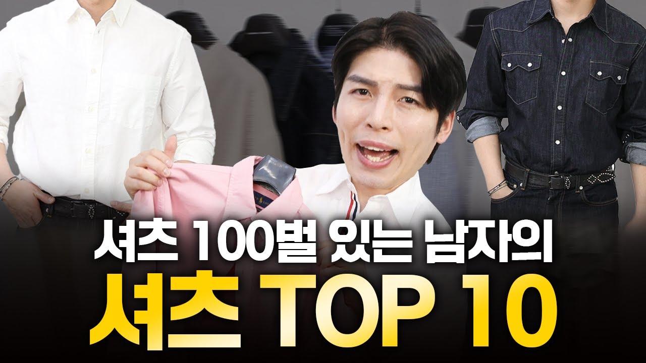 셔츠 100벌 입어봤다.. 남자 셔츠 TOP10
