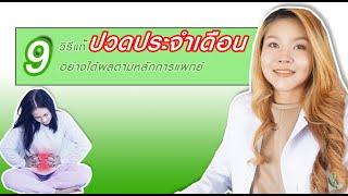 9 วิธีแก้ปวดท้องเมน(ปวดท้องประจำเดือน)ตามหลักการแพทย์ By กูรูยาหม่อง