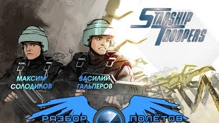 Разбор полётов. Starship Troopers