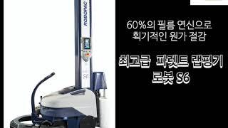 파렛트랩핑기 로봇S6 - 이동식(충전식) 래핑기