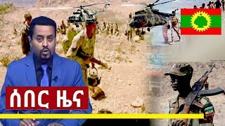Ethiopia: EBC Daily news today January 20, 2019 / መታየት ያለበት MUST WATCH / Ethiopia PM Dr Abiy Ahmed