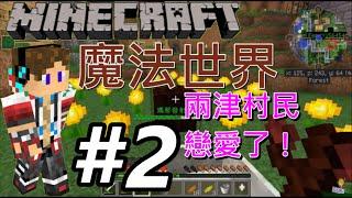 【Minecraft】裁決的魔法世界模組生存冒險 EP.2-兩津村民戀愛了!