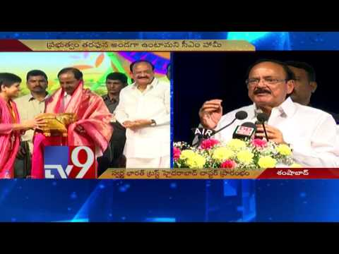 Swarna Bharath Trust : Hyderabad Chapter inaugurated - TV9