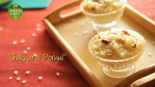 How To Make Shakkari Pongal With Kalkandu/ Misri by Preetha
