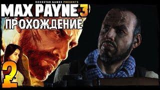 Max Payne 3 Прохождение ➨ Часть 2 Обычные Серые Будни (Макс Пэйн 3)