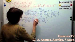 Алгебра, Ш  А  Алимов, 7 й класс, задача 397