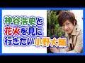 小野大輔は神谷浩史と花火を見に行きたいようです。