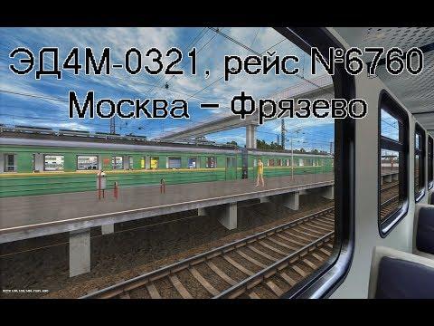 Trainz: ЭД4М-0321, рейс №6760, Москва-Курская — Фрязево