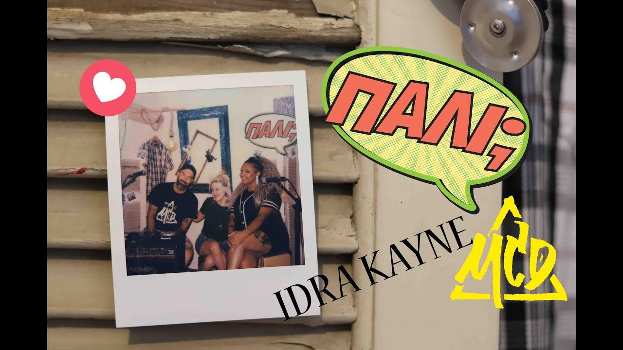 Πάλι; | MCD & Idra Kayne - Don't let me go