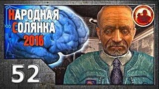 Сталкер. Народная солянка 2016 52. Путешествие к мозгу.