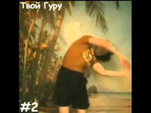 Бянь Чжичжун Даосские упражнения  Твой Гуру   Даосская гимнастика  Taoist gymnastic