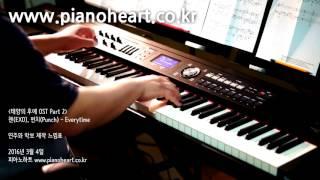 첸(CHEN), 펀치(Punch) - Everytime 피아노 연주