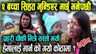 प्रहरीकै अगाडी २ बच्चा बच्चा सहित हेमाले मर्छु भने पछि टेकुमा यस्तो भयो हेर्नुहोस्   Hema Shrestha