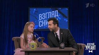 Вечерний Ургант. Взгляд снизу накосмос. (07.04.2017)