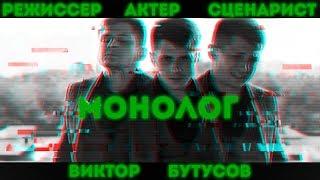 монолог Hero's production - Короткометражный фильм 18+