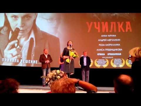 Фильм  Училка (2015) . Закрытый показ 07.10.2015 года. Дом кино .