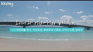 일본여행 | 오키나와 Hip-Hop 버스투어, 5대 명…