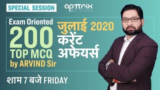 जुलाई 2020  टॉप 200 Exam Oriented MCQ | करेंट अफेयर्स | by Arvind Sir (SSC UPSC BANKING PSC 2020)