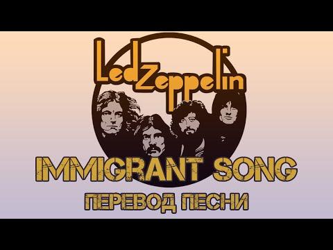 The immigrant song перевод