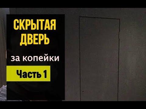 Дверь заподлицо со стеной своими руками