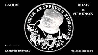 Басня Крылова-07 _ ВОЛК и ЯГНЁНОК (аудиокнига)