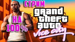 ПРОХОДИМ GTA VICE-CITY НА 100% | ШЕСТОЙ СТРИМ