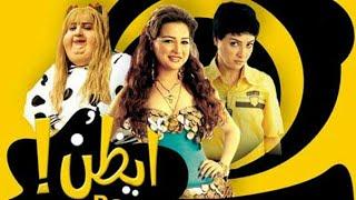 فيلم ايظن - كامل وبجودة عالية - بطولة مي عز الدين وحسن حسني   Ayazono HDTV720p
