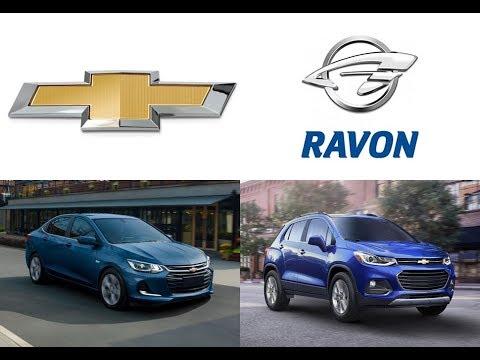 Ravon уходит с рынка России  , приходит Chevrolet с моделями Spark, Nexia и Cobalt