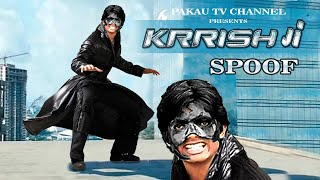 Krrish Movie Spoof | Krrish Ji | Hindi Comedy Video | Pakau TV Channel