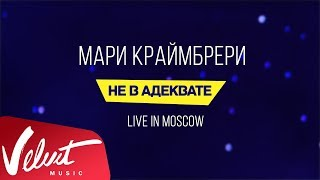 Мари Краймбрери - 'Не в адеквате' (Live in Moscow)