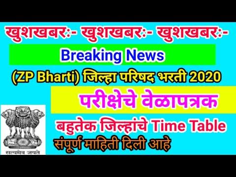 (#ZP Bharti) जिल्हा परिषद रत्नागिरी भरती 2020 from YouTube · Duration:  3 minutes 25 seconds