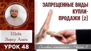 Урок 48. Деловые отношения (3 часть) - Запрещенные виды купли-продажи (2)