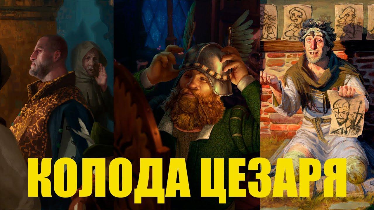 Гвинт. Двойной Сиги Ройвен с Цезарем и Пассифлорой. Колода Синдиката. Патч 9.0.