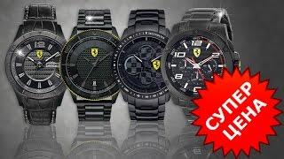 Мужские наручные часы Ferrari(Мужские наручные часы Ferrari Перейти на сайт: https://vk.cc/5Yet5F Часы Ferrari сделаны с большим вниманием к мельчайшим..., 2016-12-15T08:20:28.000Z)
