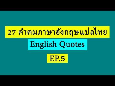 (Ep.5)27 คำคมภาษาอังกฤษสั้น ๆ แปลไทย ให้กำลังใจ ความหมายดี ๆ (English quotes about life)