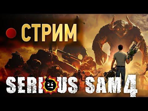 Новый старый Сэм – стрим Serious Sam 4 на харде