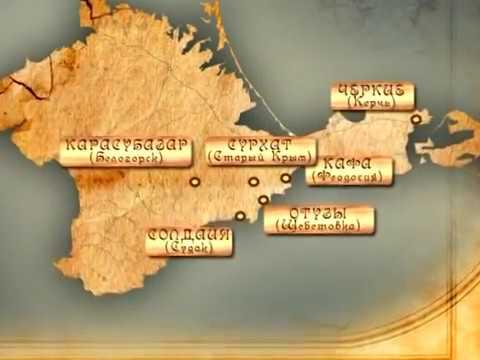 Крым (Таврида). Армянский след. Документальный фильм.