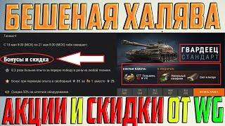БЕШЕНАЯ ХАЛЯВА ОТ РАЗРАБОТЧИКОВ В World Of Tanks! СТГ И ГВАРДЕЕЦ В ПРОДАЖЕ!