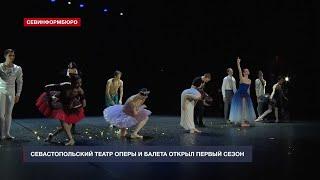 Севастопольский театр оперы и балета открыл первый сезон