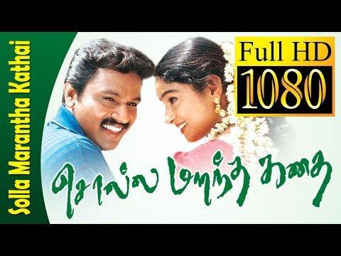 Solla Marandha Kathai Full Movie HD | Cheran | Rathi | Ilaiyaraja | Thangar Bachan | சொல்ல மறந்த கதை