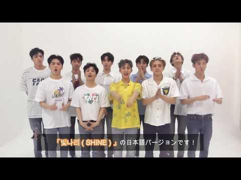 PENTAGON JAPAN ORIGINAL 3RD MINI ALBUM 'SHINE'発売決定!!