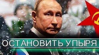 Путина нужно остановить