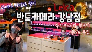 라이카 카메라 성지 반…