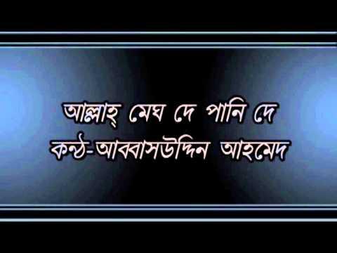 Allah Megh De Pani De.......Abbasuddin Ahmed
