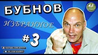 [БУБНОВ #3] «Бухаров всё пробухал!», «обкакавшийся Спартак»