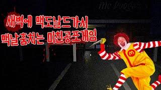 맥도날드를 새벽에 먹지…