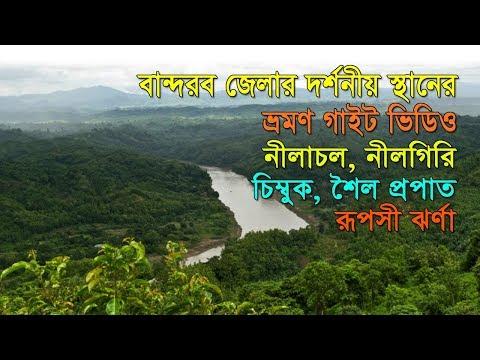 বান্দরবান ভ্রমণ // bandarban travel guide