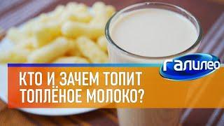 Галилео 🥛 Кто и зачем топит топлёное молоко?