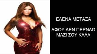 Repeat youtube video Elena Metaksa - Afou Den Pernaw Mazi Sou Kala